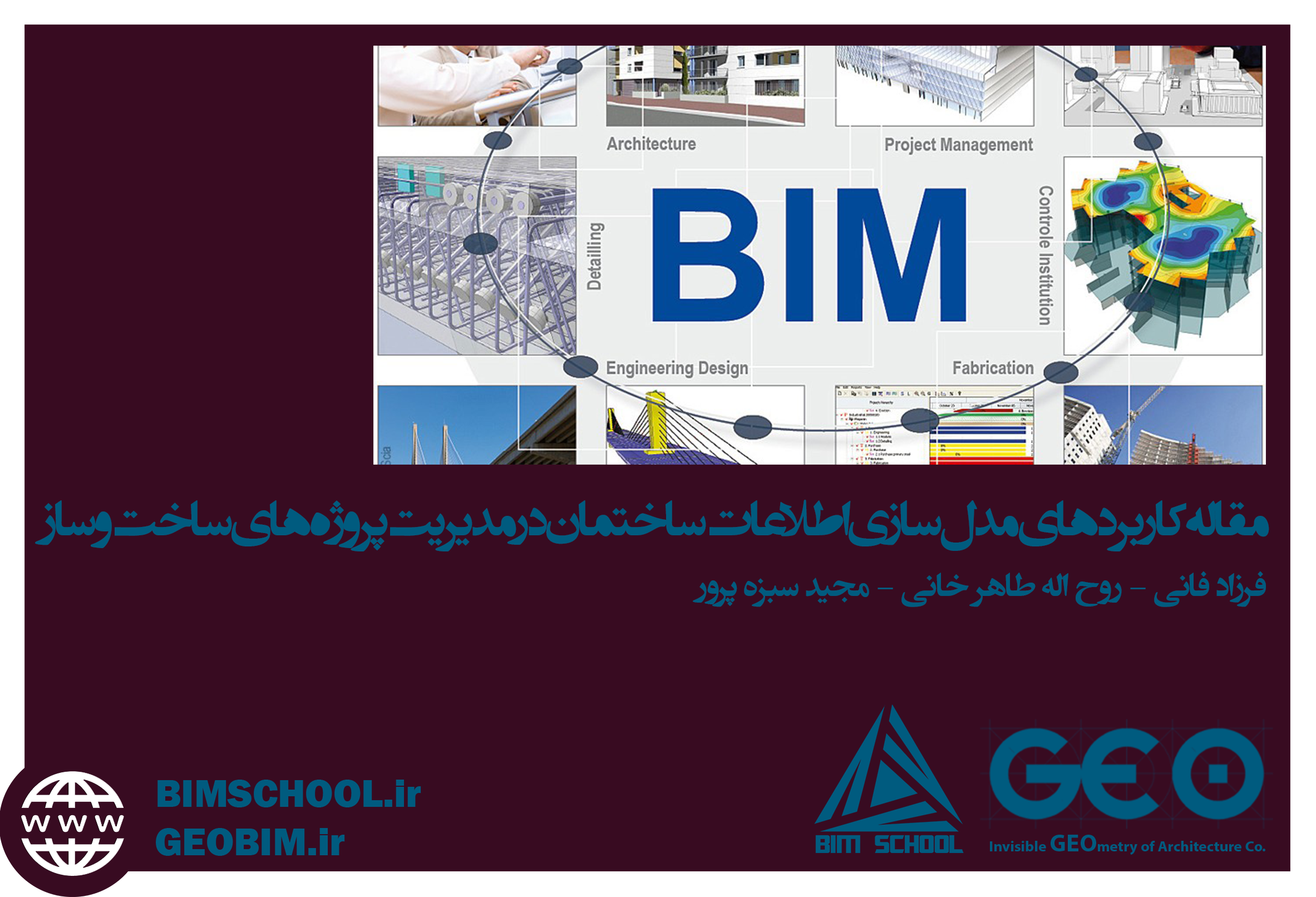 Article applications in the management of construction projects BIM Building Information Modeling(www.bimschool.ir-www.geobim.ir)