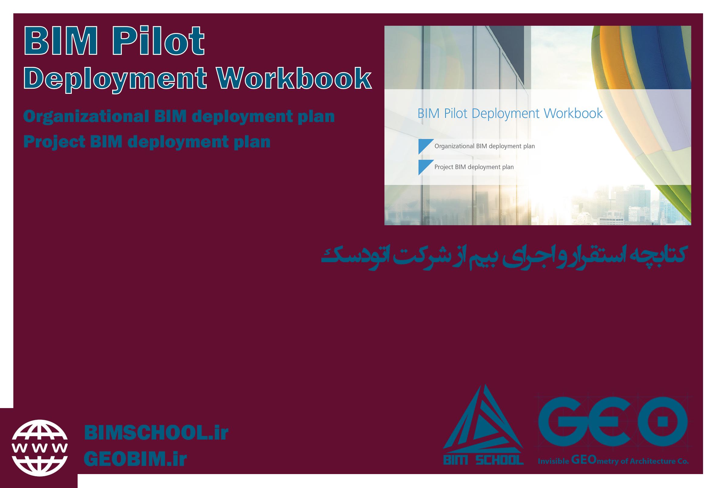 autodesk_bim_deployment_workbook(WWW.BIMSCHOOL.ir-WWW.GEOBIM.ir)