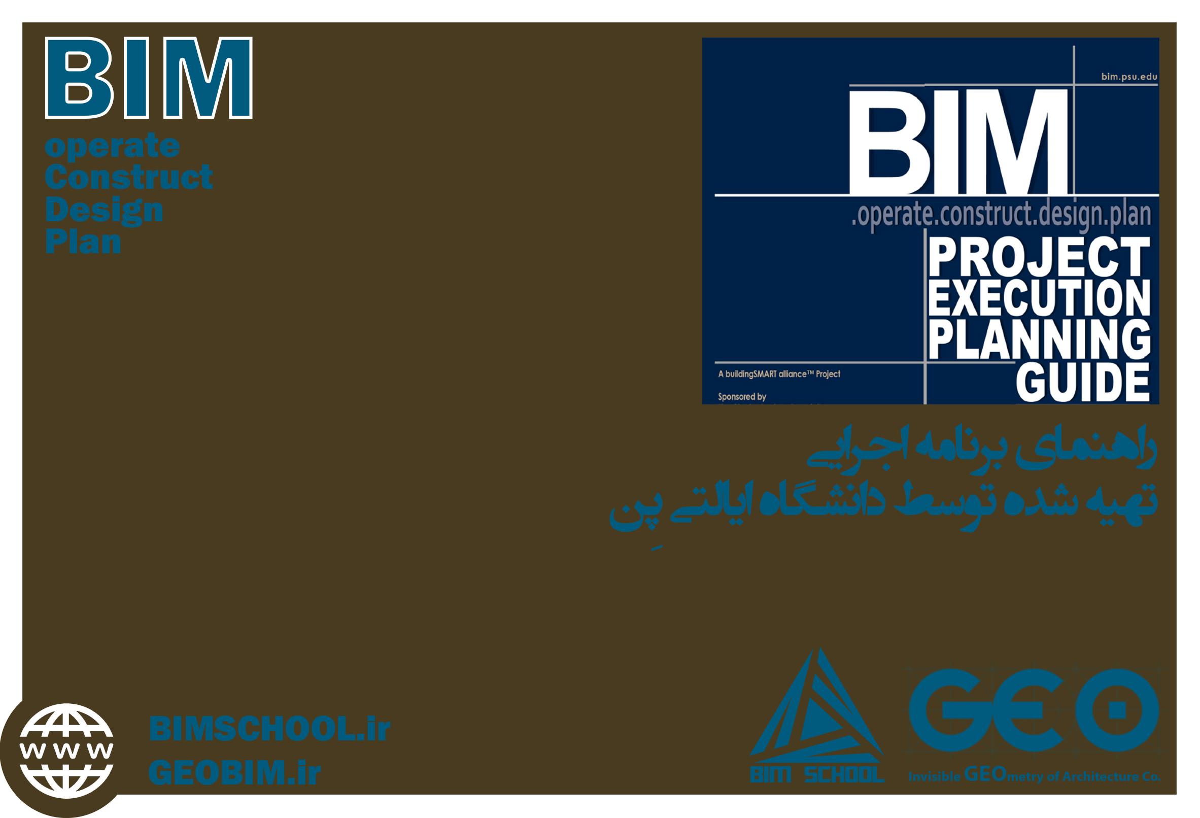 bim_pxp_bim_studio(WWW.BIMSCHOOL.ir-WWW.GEOBIM.ir)