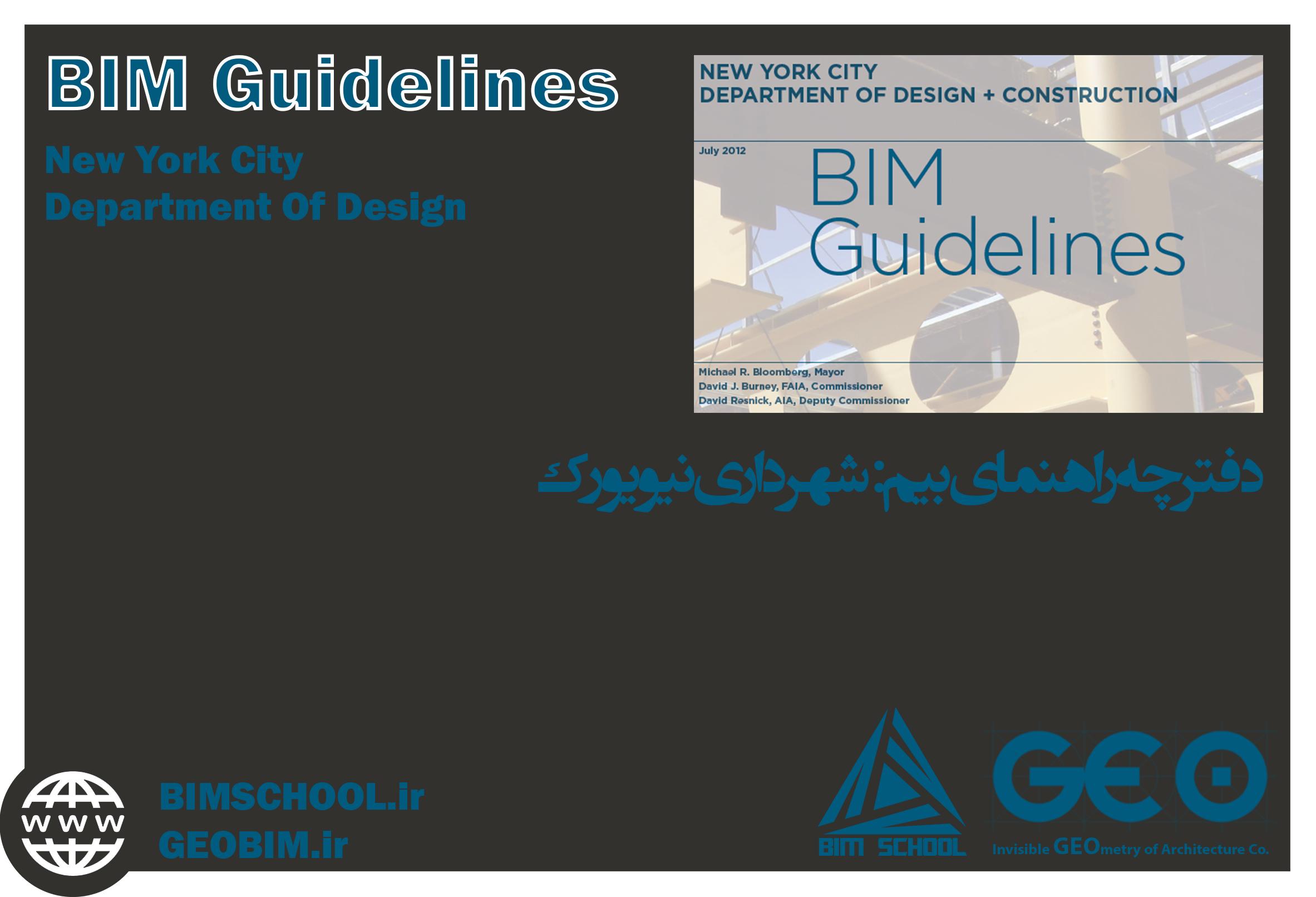 ddc_bim_guidelines(WWW.BIMSCHOOL.ir-WWW.GEOBIM.ir)